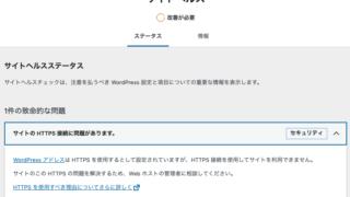 HTTPS接続に問題があります